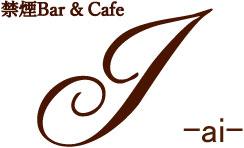 禁煙バー&カフェ「Bar I」